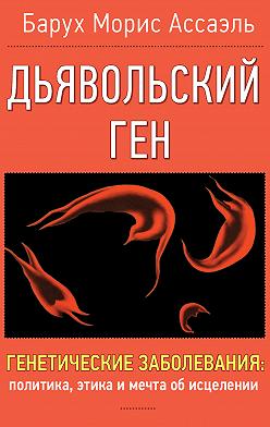Барух Морис Ассаэль - Дъявольский ген