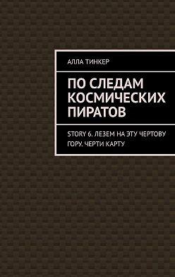 Алла Тинкер - Последам космических пиратов. Story6. Лезем наэту чертову гору. Черти карту