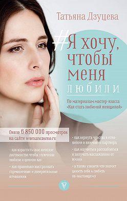 Татьяна Дзуцева - #Я хочу, чтобы меня любили