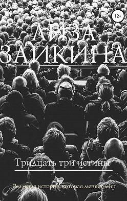 Лиза Заикина - Тридцать три истины