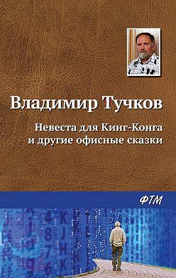 Владимир Тучков - Невеста для Кинг-Конга и другие офисные сказки