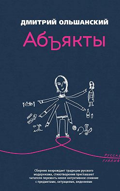 Дмитрий Ольшанский - Абъякты