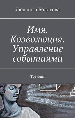 Людмила Болотова - Имя. Коэволюция. Управление событиями. Тренинг