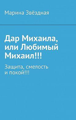 Марина Звёздная - Дар Михаила, или Любимый Михаил!!! Защита, смелость ипокой!!!