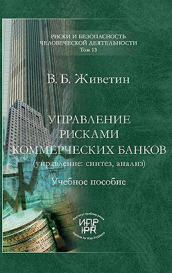 Владимир Живетин - Управление рисками коммерческих банков (управление: синтез, анализ)