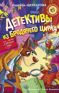 Надежда Щербакова - Детективы из Бродячего цирка