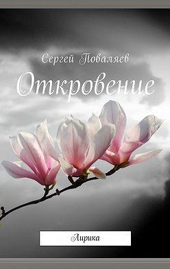 Сергей Поваляев - Откровение. Лирика