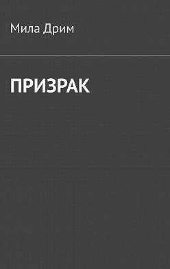 Мила Дрим - Призрак