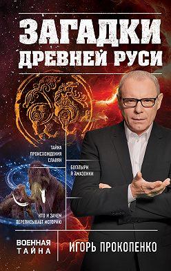 Игорь Прокопенко - Загадки Древней Руси