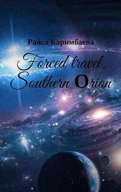 Райса Каримбаева - Forced travel. Southern Оrion