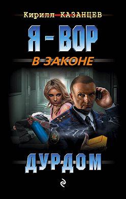 Кирилл Казанцев - Дурдом