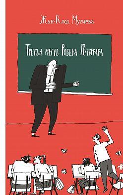 Жан-Клод Мурлева - Третья месть Робера Путифара