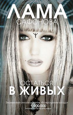 Лама Сафонова - Остаться в живых