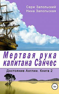 Нина Запольская - Мёртвая рука капитана Санчес