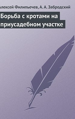 Алексей Филипьечев - Борьба с кротами на приусадебном участке