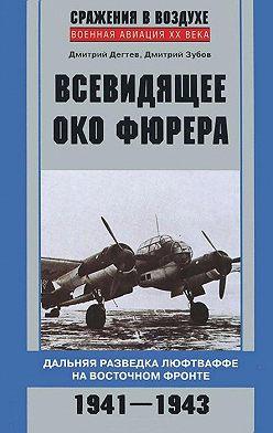 Дмитрий Дёгтев - Всевидящее око фюрера. Дальняя разведка люфтваффе на Восточном фронте. 1941-1943