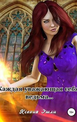 Ксения Эшли - Каждая уважающая себя ведьма…