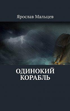 Ярослав Мальцев - Одинокий корабль