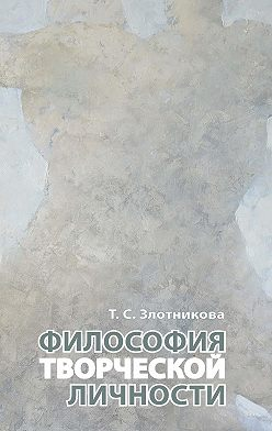 Татьяна Злотникова - Философия творческой личности