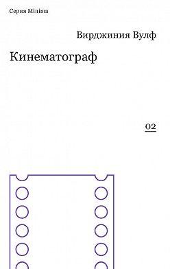 Вирджиния Вулф - Кинематограф (сборник)