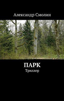 Александр Смолин - Парк. Триллер