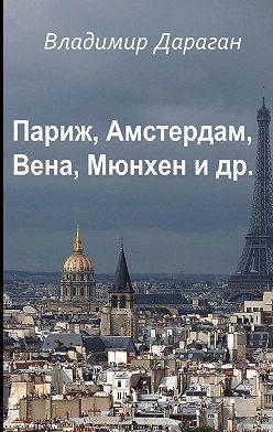 Владимир Дараган - Париж, Амстердам, Вена, Мюнхен идр.