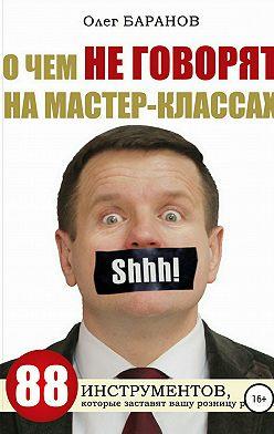 Олег Баранов - О чем не говорят на мастер-классах
