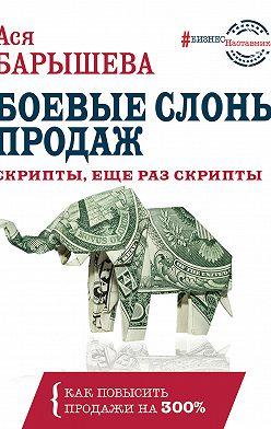 Ася Барышева - Боевые слоны продаж
