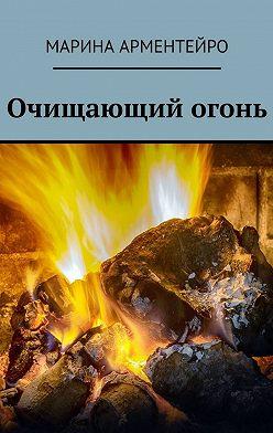 Марина Арментейро - Очищающий огонь
