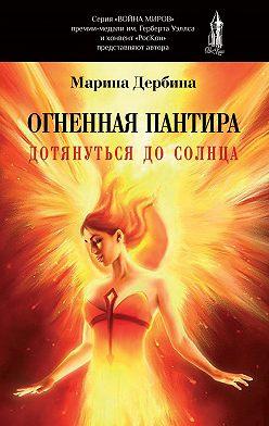 Марина Дербина - Огненная пантира. Дотянуться до солнца
