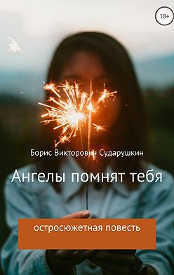 Борис Сударушкин - Ангелы помнят тебя