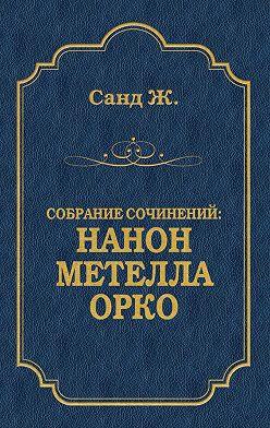 Жорж Санд - Нанон. Метелла. Орко (сборник)