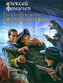 Алексей Фомичев - Спаситель по найму: Истинный враг