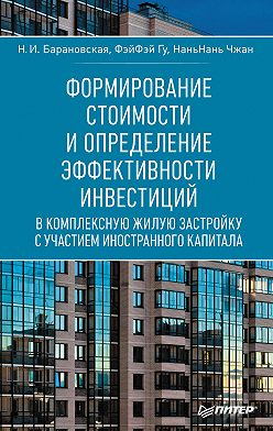 Наталия Барановская - Формирование стоимости и определение эффективности инвестиций
