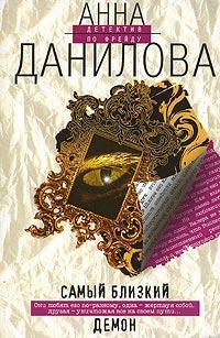 Анна Данилова - Самый близкий демон