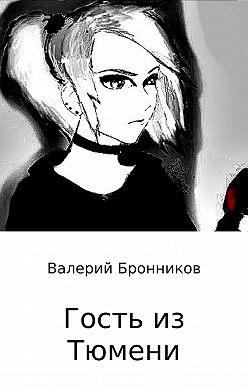 Валерий Бронников - Гость из Тюмени