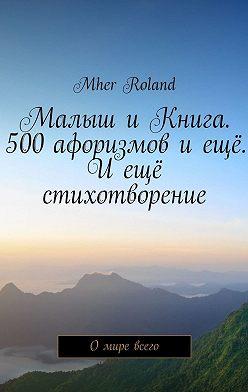 Mher Roland - Малыш иКнига. 500афоризмовиещё. Иещё стихотворение. Омире всего