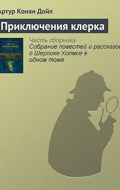 Артур Конан Дойл - Приключения клерка