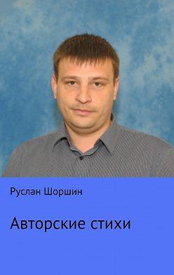 Руслан Шоршин - Авторские стихи