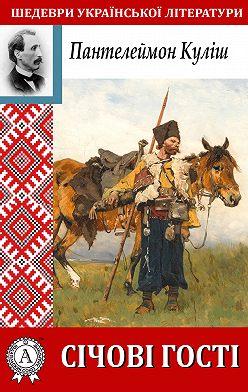 Пантелеймон Кулиш - Січові гості