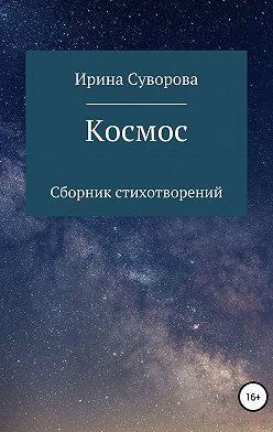 Ирина Суворова - Космос. Сборник стихотворений