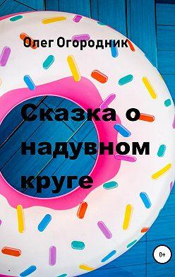 Олег Огородник - Сказка о надувном круге