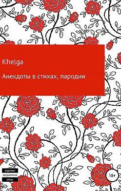 Khelga - Анекдоты в стихах, пародии