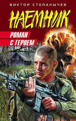 Виктор Степанычев - Роман с героем