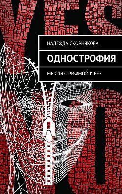Надежда Скорнякова - Однострофия. Мысли с рифмой и без