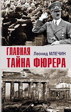 Леонид Млечин - Главная тайна фюрера
