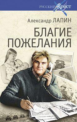 Александр Лапин - Благие пожелания