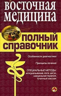 Коллектив авторов - Справочник восточной медицины