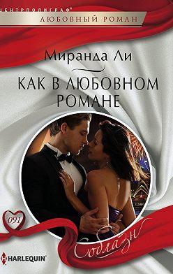 Миранда Ли - Как в любовном романе