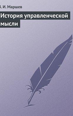 В. Маршев - История управленческой мысли